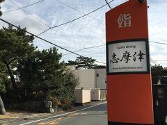 志摩津 海岸近くにあるお寿司屋さん。 沼津といったら魚でしょう。 今回のランチはこちらで。