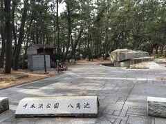 近くには千本浜公園がありました。
