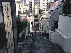 明神男坂  この坂を下った先の神田明神下 台所町に彼は住んでいた。