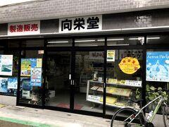 観光案内所のスタッフの方から、レモンケーキは各店舗で異なると聞き、その中でも老舗の向栄堂さんで購入しました。