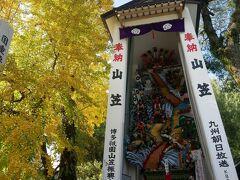 今年はもちろん中止になったけど例年7月半ばに行われる770年続くお祭りらしい。 時期的に京都の祇園祭と同じ時期なんだ。 祇園祭は山鉾だけどこちらは山笠。 どことなく共通点のあるお祭り。