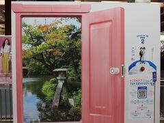 11月21日(土) 11:26 上越妙高駅から北陸新幹線に乗って、無事12時半頃 金沢駅に着きました。 金沢駅の改札口で、どこでもドアを1枚撮って・・