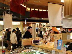金沢玉寿司 金沢百番街売店