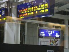 19:00 過ぎ、熊本駅に停車しました。 ・・一旦降りる体力は、もう残っていません・・