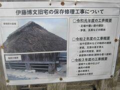 で、伊藤博文旧宅へ。  工事中でした…(;´Д`)。