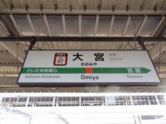 10:41 品川から40分。 乗った電車は'高崎行'なので、大宮で下車。 ここで降りないと、まったく違う方向へ行ってしまうんです。