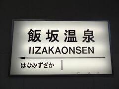 飯坂温泉駅
