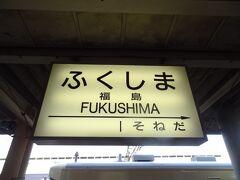8:26 飯坂温泉から25分。 福島に到着。  あっ! 向こうに停まっている電車は‥