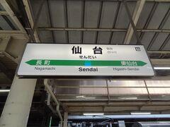 10:13 福島から1時間17分。 仙台に到着。