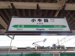 11:24 仙台から44分。 小牛田に着きましたよ。