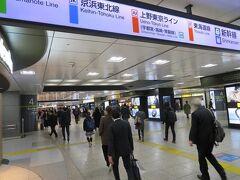 11月6日金曜日。お昼前の東京駅。 駅構内にはビジネスマン風の人たちが足早に行きかい、人出もだいぶ戻ってきている感じがありました。