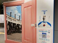 <旅行前日> どこでもドア フォトスポットツアー(2020.10.17-12.25) 「JR西日本・四国・九州の主要駅にどこでもドアが出現!」ということで、梅小路京都西駅に設置された「どこでもドア」をパシャリ。