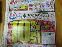 JR高槻駅北口にある高槻阪急の地下1階にある関西スーパーでショッピング