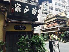 竹むらの辻向かいにあるのが「いせ源」 「菊正宗」の横には「阿ん古う鍋」の文字が‥