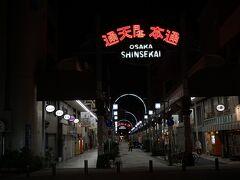 ●通天閣本通り@新世界  地下鉄恵美須町駅方面へ向かう通天閣本通。 人もまばらです。