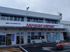 天草エアラインに乗って30分遅れて天草空港に着きましたが、福岡⇔天草の往復の飛行機欠航により待ち時間が2時間になってしまいました。 ここで本渡バスセンターに行って時間を潰そうと思い、飛行機に接続するバスは定時出発したので、代替タクシーでバスセンターに行きました。