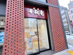 千秋庵という大正時代からあるお菓子屋さんが1階にありました。