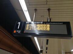 1本乗り遅れましたは、8:12の地下鉄で福岡空港へ行きます。 到着するのは出発30分前くらいかな。