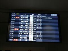 JALの搭乗案内にはコードシェア便は乗っていなかったです、残念。
