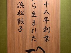 でた元祖!賑わっていました。餃子を名物にしている処はいろいろあるんですね。 年も多いが、知らないことも多い。皆さん浜松餃子知っていますか?