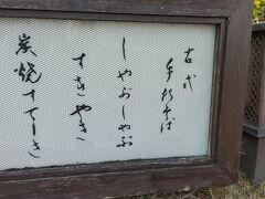 """川に戻ったところで和食屋「九つ井」を発見。""""古式""""手打ちそばというのが気になる"""