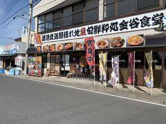 """到着です!! 今日は、こちらの""""金谷食堂""""さんで海鮮ランチです♪ 幟が風でバタバタ・・凄い(@_@)"""