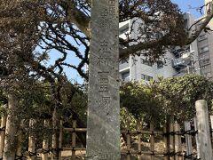 志村一里塚。 都内にある一里塚はここ志村と北区西ヶ原の2か所のみだそうです。