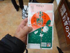 高崎駅で鶏めし弁当を買う。 本当は「登利平」の鳥めし弁当を買おうかなって思ったんだけど、へけけさまの電車の発車時間も迫っていたので改札脇の「たかべん」の鶏めし弁当にした。