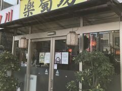大相撲の開門は13:00。通常は8:00です。 館内は一部の可能場所を除き飲食禁止なので入場前に腹ごしらえ。本格的四川料理を楽しむことができる楽蜀坊へ。前に相撲観戦の際に両国でランチした時に美味しかったので再度訪問です。