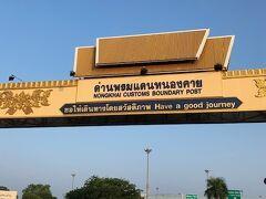 タイ、ラオス国境のイミグレーションです