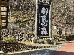 ハイキングの起点になる東京都民の森へ到着。家から2時間弱かかりました。