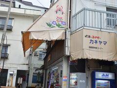 肘折温泉にある商店、カネヤマ。