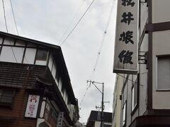 宿泊する松井旅館はバス停のすぐ目の前にあった。