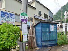 肘折温泉の入口にあるバス停
