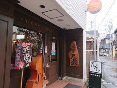 まずは、前日、金木での太宰さんシリーズの流れで、万茶ンへ。 このお店は、旧制弘前高等学校時代の太宰治が、通ったお店として有名なのだ。