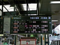久々 東京駅からの東北新幹線です・・ 最近は夜行バスが主体・・帰りが新幹線の遠征パターんでしたので 10時04分発はやぶさにのり・・この列車 珍しい仙台止まりのはやぶさです  自粛期間でも乗車人数は多かった