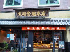 <文明堂 総本店> かすてらと言えば、文明堂、「3時のおやつは文明堂♪~」 昔長崎に行ったとき、「本当に美味しいのは福砂屋なんだよ」と教えられその後福砂屋は全国展開。東京でも大阪でも買えるようになりました。