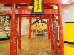 <カステラ神社> どんな神社かと思ったら、土産物屋さんの奥にどどーーんとありました。 ・ぽんぽん・