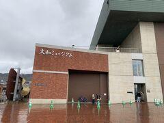 すぐ斜め前にある大和ミュージアム