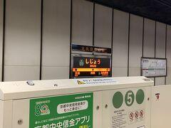 ホテルから四条駅までも徒歩10分程度。烏丸線で終点の国際会館まで行き、そこからバスで詩仙堂を目指します。