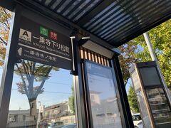 詩仙堂最寄りのバス停「一乗寺下り松町」 バスのアナウンスもあるので安心して下車。