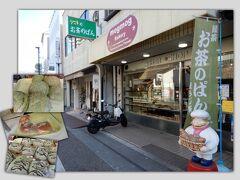 一度通り越したものの 「お茶のパン」なるノボリが気になって後戻り、お茶のパン3種類購入