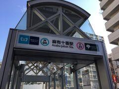 今日のお散歩は麻布十番駅からスタートです。