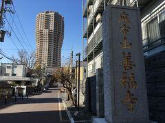 まずは、善福寺さんを目指します。 お寺のバックに立派な高層マンションがあって、コントラストがすごい。