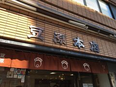 豆源さんの店内には、いろんな豆菓子がぎっしり並んでいて、どれを買おうか悩みます。