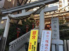 麻布十番駅の隣には、十番稲荷神社があります。