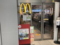 羽田空港のマクドナルド