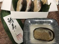 帰ってからの夕食は京都和久傳で注文して持ち帰った鯖寿司です。