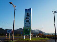 おはようございます 東北旅最終日は良いお天気でした
