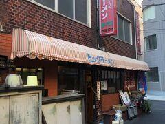 2020年大晦日に五郎さんが入らなかった方のお店、ビックラーメンさん。 ちなみに、エビフライ・カニクリームコロッケ・オイスターチャウダーを食した平五郎さんは、お向かいさん。共に結構な裏路地でした。